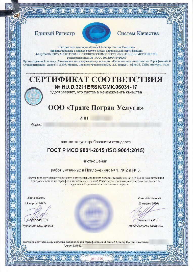 Сертифика iso 9001 игровые автоматы игровые автоматы однорукие бандиты бесплатно автомат сейфы