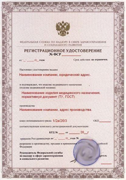 Ооо центр сертификации и регистрации медицинских изделий москва помощь бухгалтеру онлайн бесплатно без регистрации